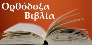 Ορθόδοξα Βιβλία