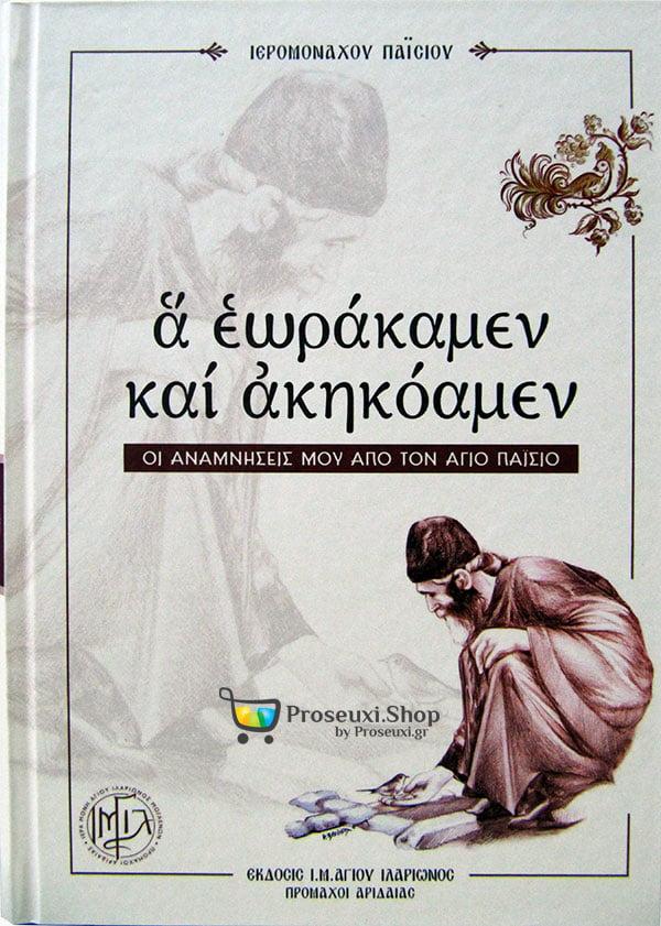 Α Εωράκαμεν και Ακηκόαμεν - Οι Αναμνήσεις μου από τον Άγιο Παΐσιο