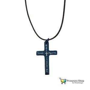 Σταυρός Λαιμού Κύριε Ιησού Χριστέ Eλέησόν με