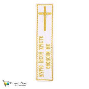 Χρυσοκέντητος Σελιδοδείκτης Κύριε Ιησού Χριστέ ελέησόν με