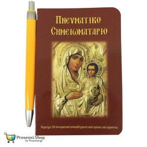 Σημειωματάριο με αποφθέγματα και στυλό (Παναγία)