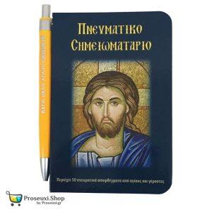 Σημειωματάριο με αποφθέγματα και στυλό (Χριστός)