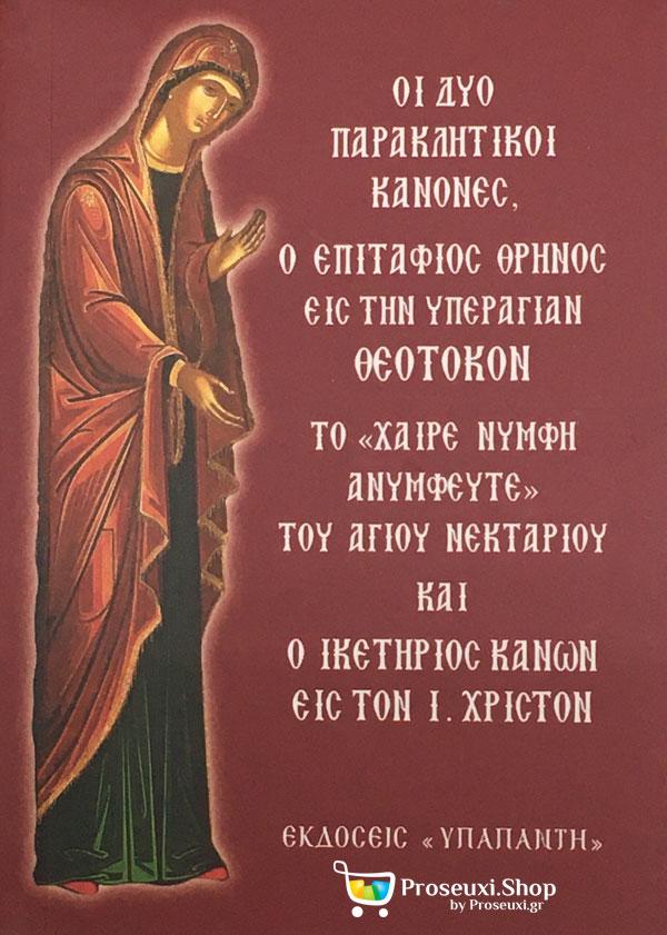 Οι Δύο Παρακλητικοί Κανόνες εις την Υπεραγίαν Θεοτόκον & ο Ικετήριος Κανών εις τον Ιησούν Χριστόν