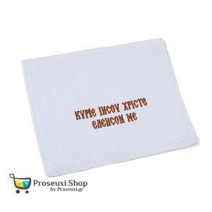 Πετσέτα κεντημένη με την Ευχή