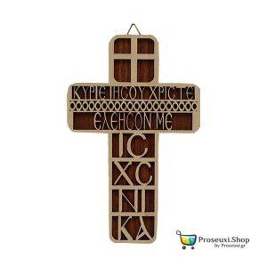 Σταυρός Κύριε Ιησού Χριστέ ελέησόν με