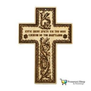Σταυρός με την Ευχή (Ξύλινος Τοίχου)