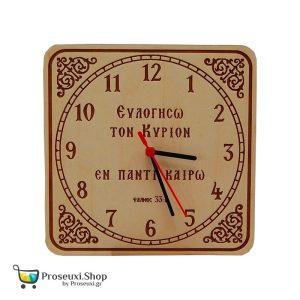 Ρολόι τοίχου από ξύλο σημύδας με χάραξη