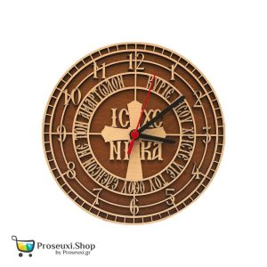 Ρολόι Ιησούς Χριστός Νικά με χάραξη