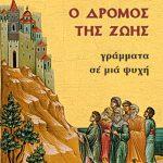 Ο δρόμος της ζωής – Οσίου Θεοφάνους Εγκλείστου