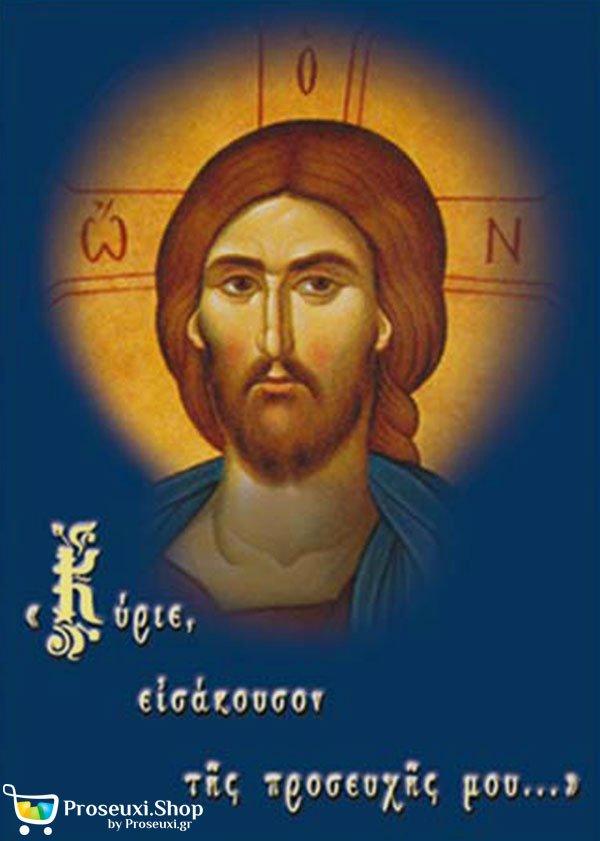 Καθημερινό Προσευχητάριον - Κύριε εισάκουσον