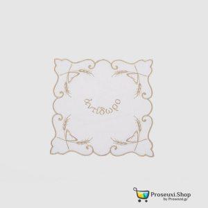 Πετσετάκι Αντιδώρου (χρυσοκέντητο 100% βαμβακερό)