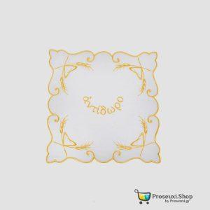 Πετσέτα Αντιδώρου (χρυσοκέντητη 100% βαμβακερή)