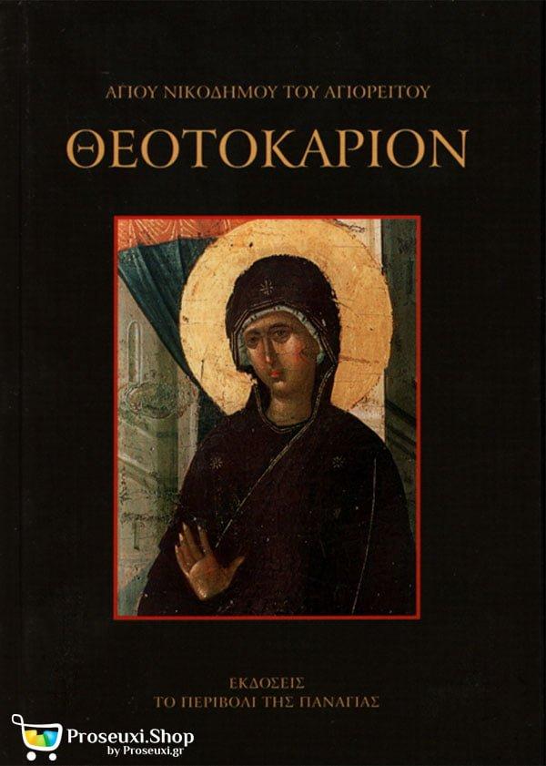 Θεοτοκάριον - Αγίου Νικοδήμου του Αγιορείτου
