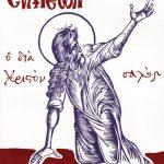 Άγιος Συμεών ο διά Χριστόν Σαλός (Βίος)