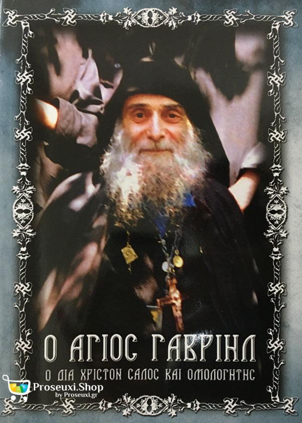 Άγιος Γαβριήλ ο δια Χριστόν σαλός και ομολογητής