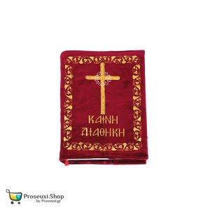 Κάλυμμα Καινής Διαθήκης (Χρυσοκέντητο)
