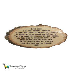Πάτερ ημών σε φυσικό ξύλο