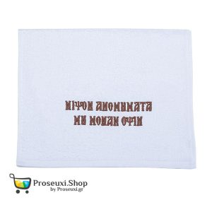 Κεντημένη πετσέτα (Νίψον ανομήματα)