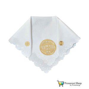 Πετσέτα Προσφόρου (Κεντημένη - Βαμβακερή)