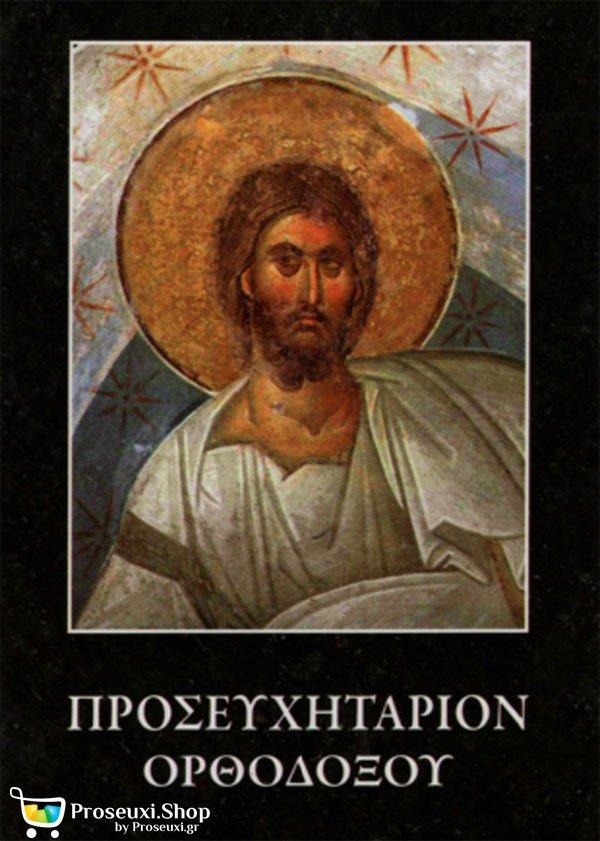 Προσευχητάριον Ορθοδόξου (Βιβλιαράκι τσέπης)