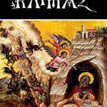 Κλίμαξ (Αγίου Ιωάννου του Σιναΐτου)