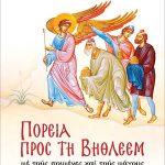 Πορεία προς τη Βηθλεέμ