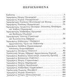 Άγιοι κατάδικοι – Ρώσοι ιερομάρτυρες και ομολογητές