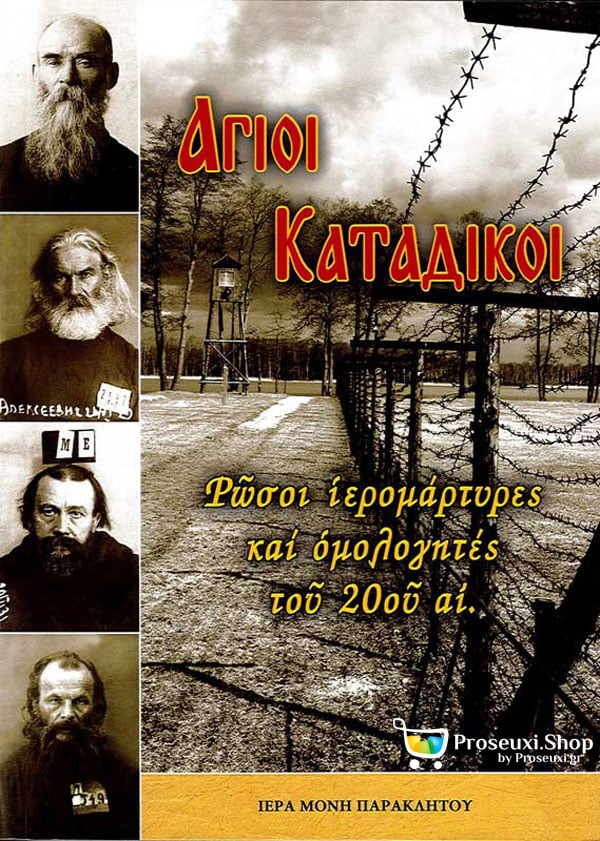 Άγιοι κατάδικοι - Ρώσοι ιερομάρτυρες και ομολογητές