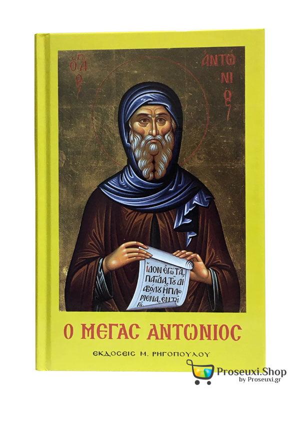 Ο Μέγας Αντώνιος
