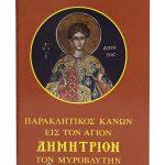 Παρακλητικός Κανών Αγίου Δημητρίου