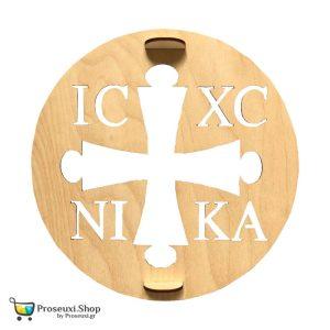Σφραγίδα για κόλυβα ICXC ΝΙΚΑ