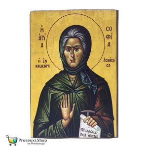 Μοναστηριακή Εικόνα Αγία Σοφία η εν Κλεισούρα Ασκήσασα