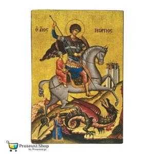 Μοναστηριακή Εικόνα Άγιος Γεώργιος