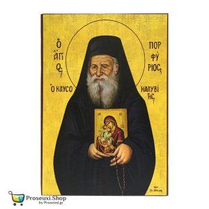 Μοναστηριακή Εικόνα Άγιος Πορφύριος ο Καυσοκαλυβίτης