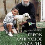 Γέρων Αμβρόσιος Λάζαρης - Ο πνευματικός της Ι.Μ. Δαδίου