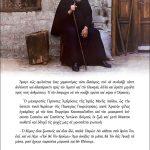 Γέρων Αμβρόσιος Λάζαρης – Ο πνευματικός της Ι.Μ. Δαδίου