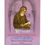Χατζηφλουρέντζος (Βίος και Παρακλητικός Κανών)