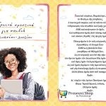 Μαθητικό – Φοιτητικό Προσευχητάρι